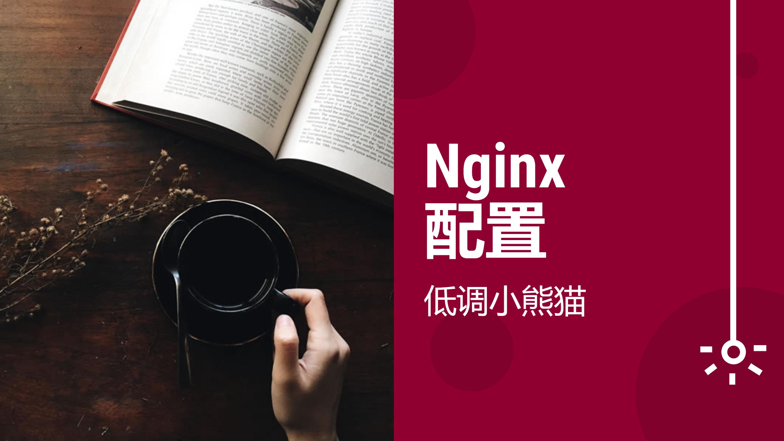 nginx-config 常用配置,避坑记录