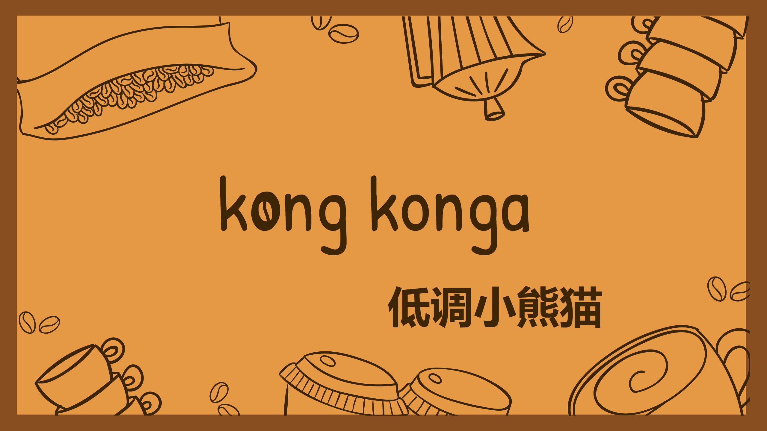 云原生微服务网关Kong和可视化工具Konga安装配置