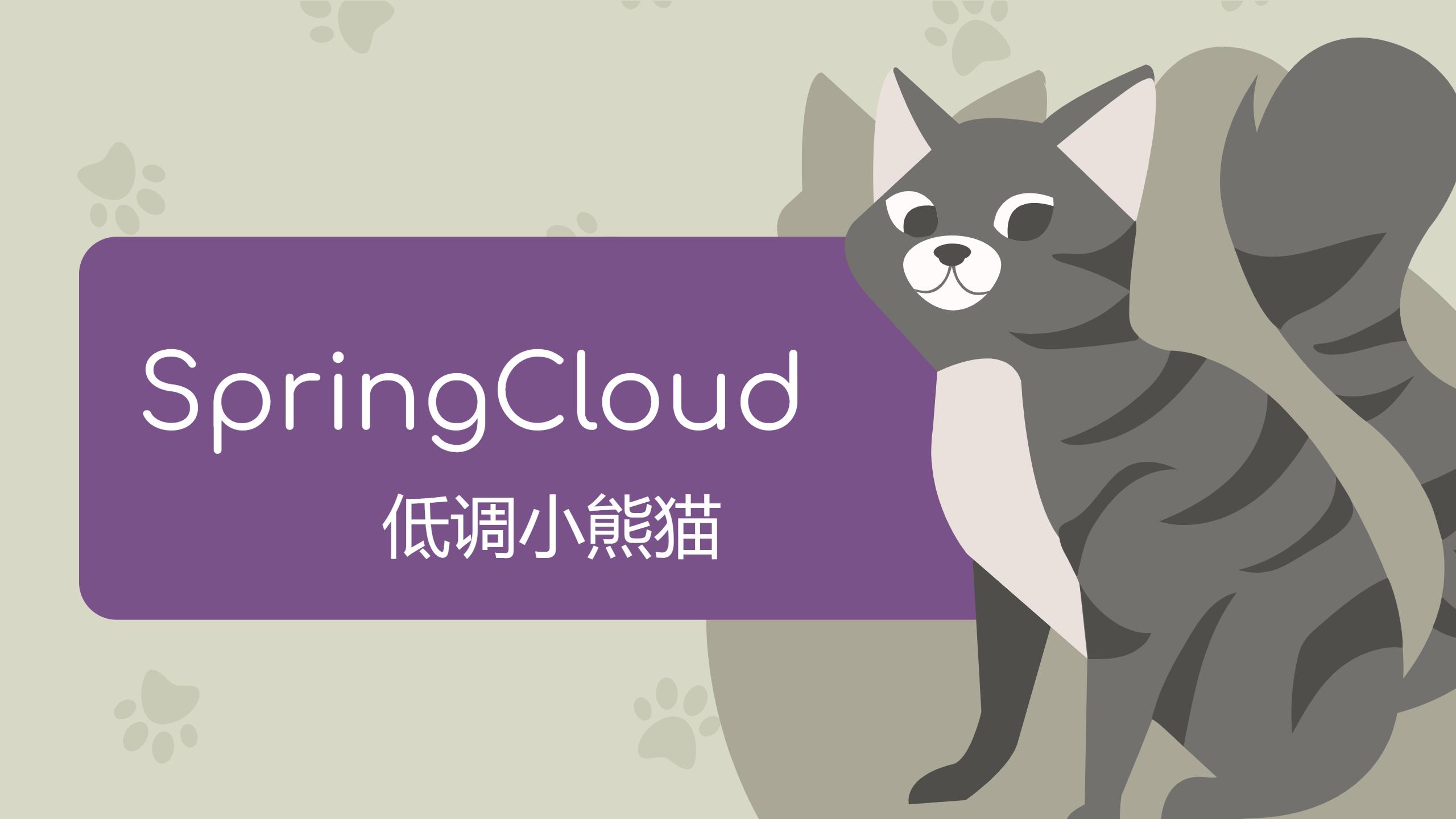 Spring Cloud 2020版本最佳实践方案(一)